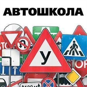 Автошколы Южно-Сахалинска