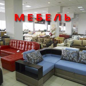 Магазины мебели Южно-Сахалинска