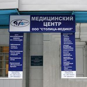 Медицинские центры Южно-Сахалинска