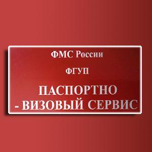 Паспортно-визовые службы Южно-Сахалинска