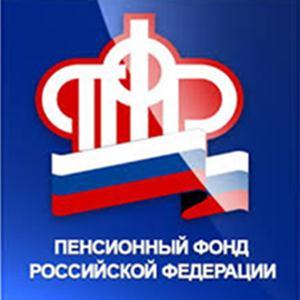 Пенсионные фонды Южно-Сахалинска