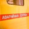 Аварийные службы в Южно-Сахалинске