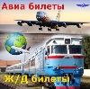 Авиа- и ж/д билеты в Южно-Сахалинске