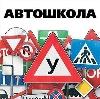 Автошколы в Южно-Сахалинске
