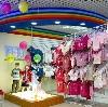 Детские магазины в Южно-Сахалинске