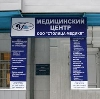 Медицинские центры в Южно-Сахалинске