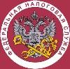 Налоговые инспекции, службы в Южно-Сахалинске