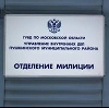 Отделения полиции в Южно-Сахалинске