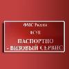 Паспортно-визовые службы в Южно-Сахалинске