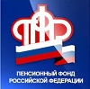 Пенсионные фонды в Южно-Сахалинске