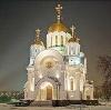 Религиозные учреждения в Южно-Сахалинске