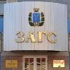 ЗАГСы в Южно-Сахалинске