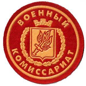 Военкоматы, комиссариаты Южно-Сахалинска
