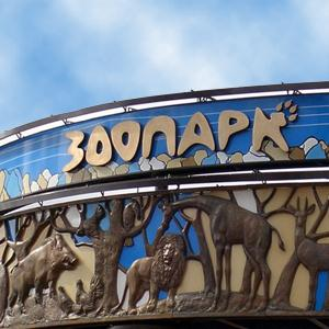 Зоопарки Южно-Сахалинска